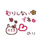 ★の・り・ち・ゃ・ん★(個別スタンプ:34)