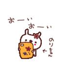 ★の・り・ち・ゃ・ん★(個別スタンプ:36)