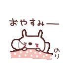 ★の・り・ち・ゃ・ん★(個別スタンプ:38)