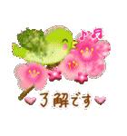 春色ハピネス♡挨拶と癒しことば(個別スタンプ:09)