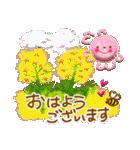 春色ハピネス♡挨拶と癒しことば(個別スタンプ:14)