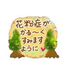 春色ハピネス♡挨拶と癒しことば(個別スタンプ:38)