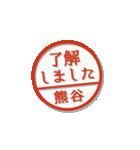 大人のはんこ(熊谷さん用)(個別スタンプ:1)