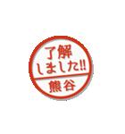 大人のはんこ(熊谷さん用)(個別スタンプ:2)