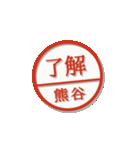 大人のはんこ(熊谷さん用)(個別スタンプ:3)