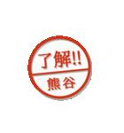 大人のはんこ(熊谷さん用)(個別スタンプ:4)