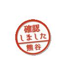 大人のはんこ(熊谷さん用)(個別スタンプ:5)