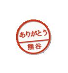 大人のはんこ(熊谷さん用)(個別スタンプ:10)
