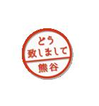 大人のはんこ(熊谷さん用)(個別スタンプ:12)