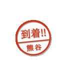 大人のはんこ(熊谷さん用)(個別スタンプ:13)