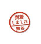 大人のはんこ(熊谷さん用)(個別スタンプ:14)