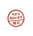 大人のはんこ(熊谷さん用)(個別スタンプ:15)