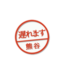 大人のはんこ(熊谷さん用)(個別スタンプ:16)