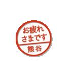 大人のはんこ(熊谷さん用)(個別スタンプ:17)
