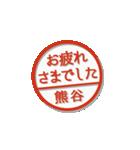 大人のはんこ(熊谷さん用)(個別スタンプ:18)