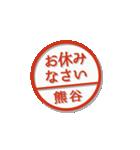 大人のはんこ(熊谷さん用)(個別スタンプ:20)
