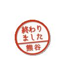 大人のはんこ(熊谷さん用)(個別スタンプ:21)