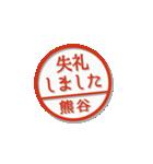 大人のはんこ(熊谷さん用)(個別スタンプ:22)