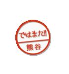 大人のはんこ(熊谷さん用)(個別スタンプ:23)