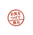 大人のはんこ(熊谷さん用)(個別スタンプ:24)