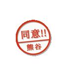 大人のはんこ(熊谷さん用)(個別スタンプ:25)
