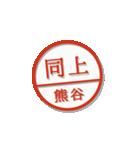 大人のはんこ(熊谷さん用)(個別スタンプ:26)