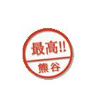大人のはんこ(熊谷さん用)(個別スタンプ:29)