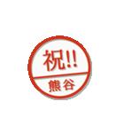 大人のはんこ(熊谷さん用)(個別スタンプ:30)