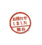 大人のはんこ(熊谷さん用)(個別スタンプ:31)