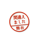 大人のはんこ(熊谷さん用)(個別スタンプ:32)