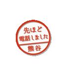 大人のはんこ(熊谷さん用)(個別スタンプ:35)
