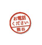 大人のはんこ(熊谷さん用)(個別スタンプ:36)
