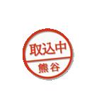 大人のはんこ(熊谷さん用)(個別スタンプ:37)