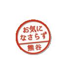 大人のはんこ(熊谷さん用)(個別スタンプ:39)