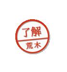 大人のはんこ(荒木さん用)(個別スタンプ:3)