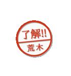 大人のはんこ(荒木さん用)(個別スタンプ:4)