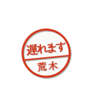 大人のはんこ(荒木さん用)(個別スタンプ:16)