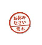 大人のはんこ(荒木さん用)(個別スタンプ:20)