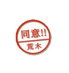 大人のはんこ(荒木さん用)(個別スタンプ:25)