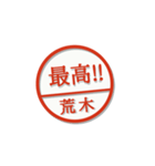 大人のはんこ(荒木さん用)(個別スタンプ:29)