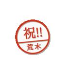 大人のはんこ(荒木さん用)(個別スタンプ:30)