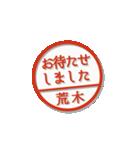 大人のはんこ(荒木さん用)(個別スタンプ:31)