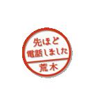 大人のはんこ(荒木さん用)(個別スタンプ:35)