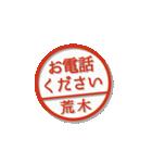 大人のはんこ(荒木さん用)(個別スタンプ:36)