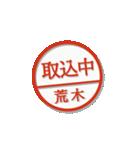 大人のはんこ(荒木さん用)(個別スタンプ:37)