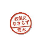 大人のはんこ(荒木さん用)(個別スタンプ:39)