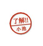 大人のはんこ(小池さん用)(個別スタンプ:4)