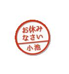 大人のはんこ(小池さん用)(個別スタンプ:20)