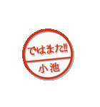 大人のはんこ(小池さん用)(個別スタンプ:23)