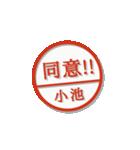 大人のはんこ(小池さん用)(個別スタンプ:25)